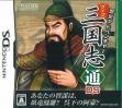 Логотип Emulators Rekishi Adventure - Quiz Sangokushi Tsuu DS
